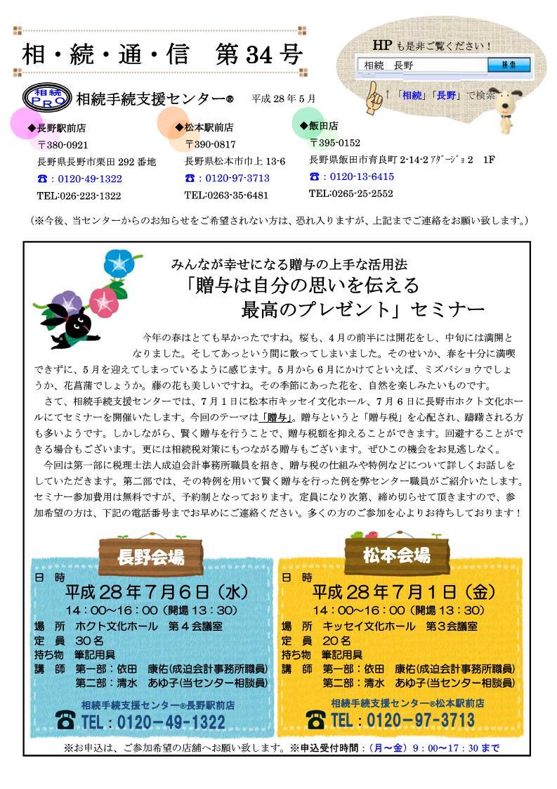 相続通信(34号長野・松本版)修正_1.jpg