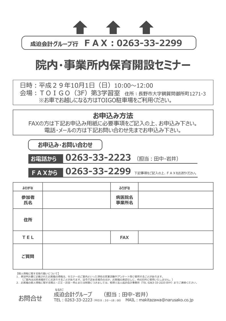 ★院内保育セミナー(10月1日(日)長野市開催分)_2.jpg