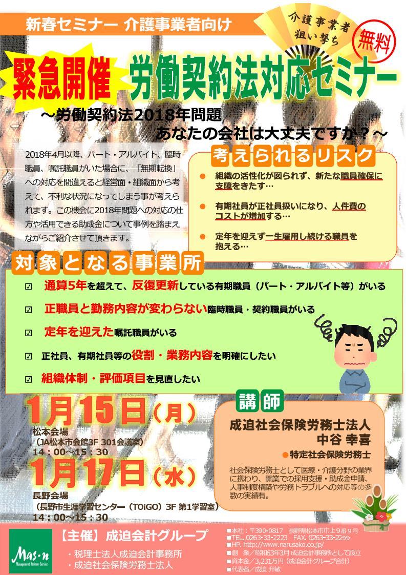 介護事業所向け 新春セミナー_1.jpg