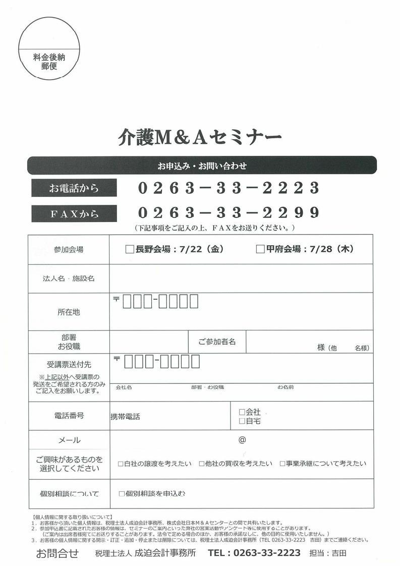介護M&AセミナーDM_2.jpg