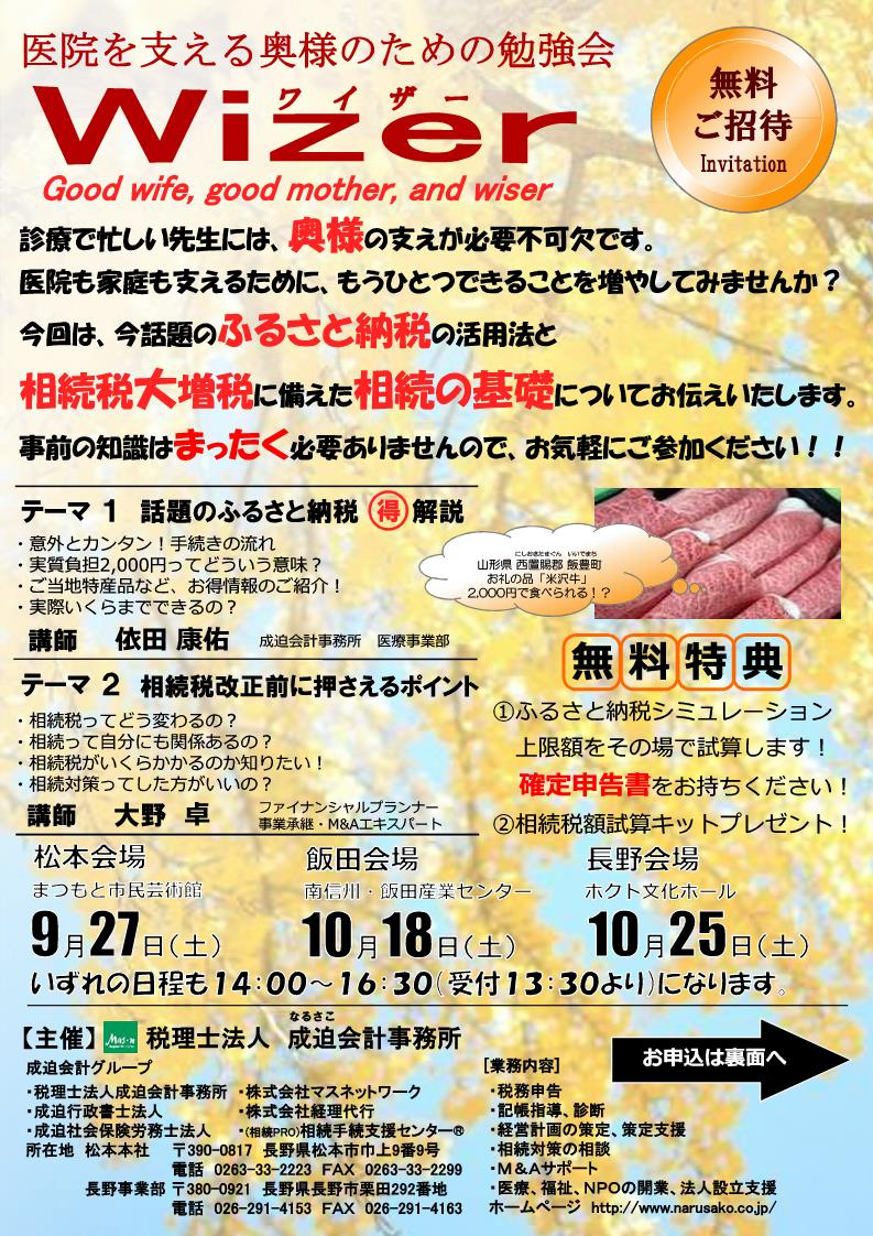 奥様セミナー_1.jpg