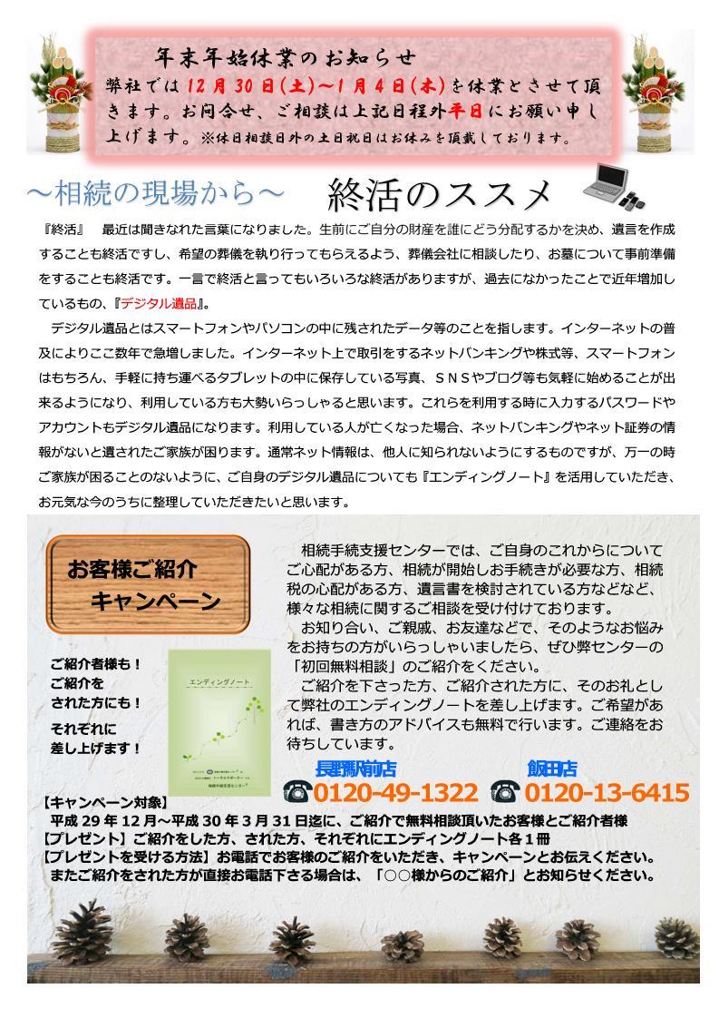 相続通信(第40号)_長野・飯田_2.jpg