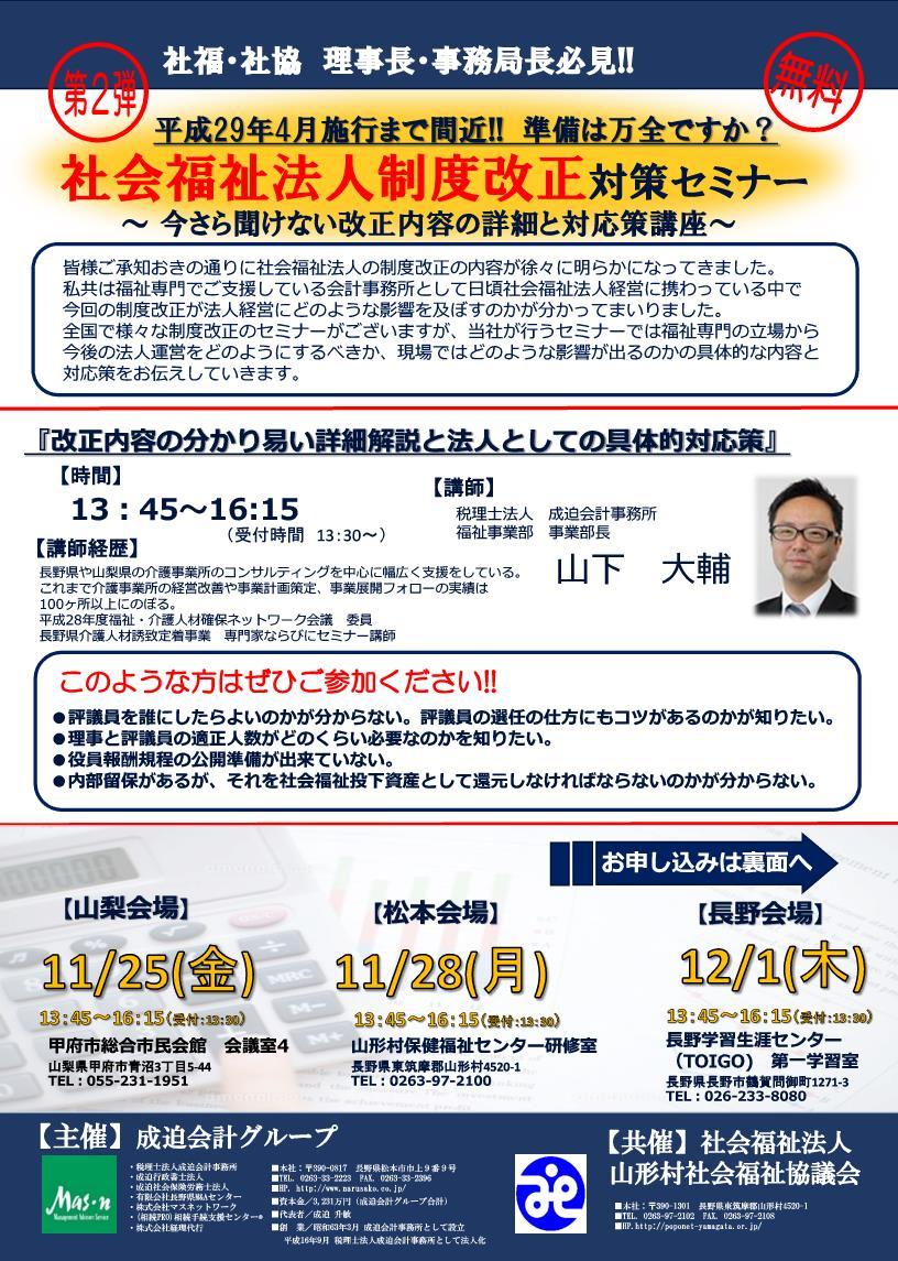 社会福祉法人制度改革対策第2弾DM(最終版)_1.jpg