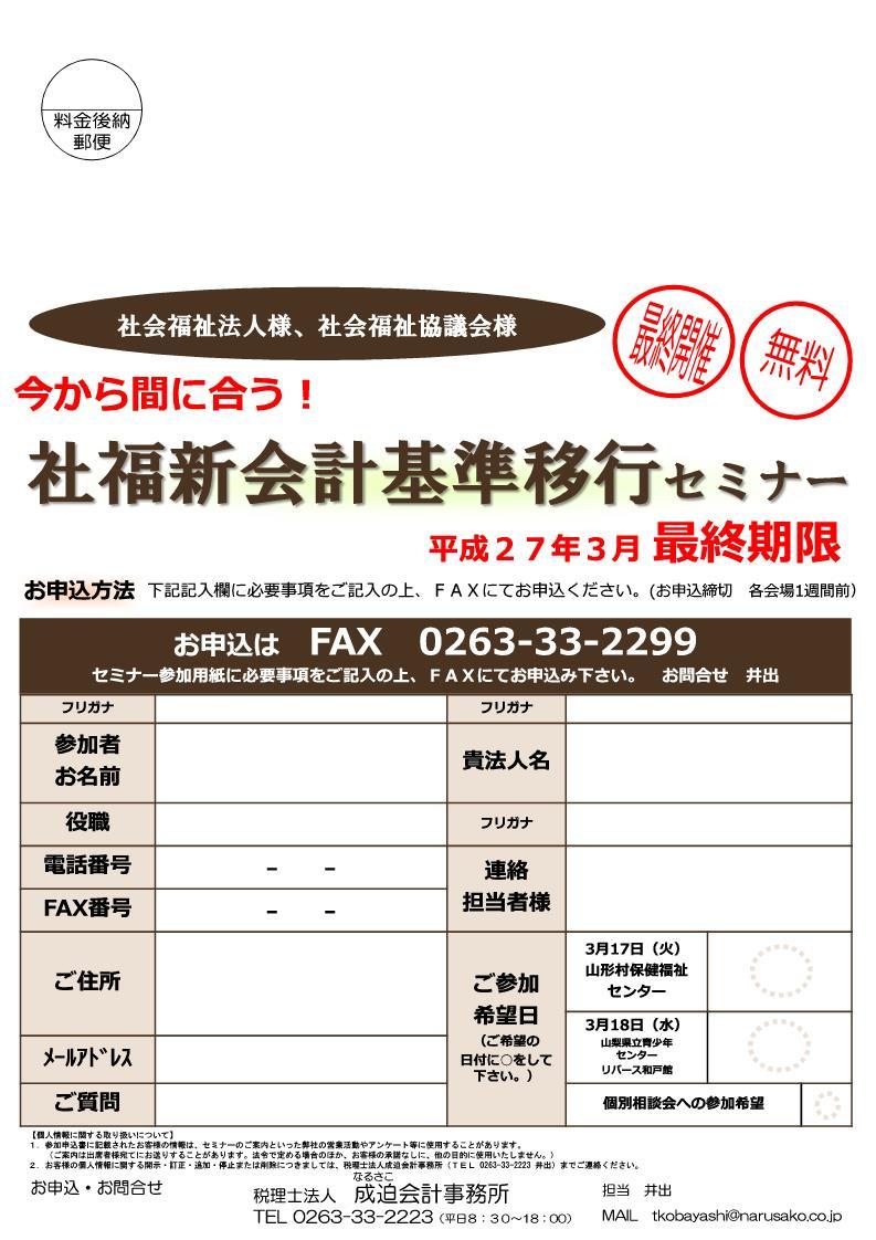 社福新会計基準セミナーDM(修正版)_2.jpg