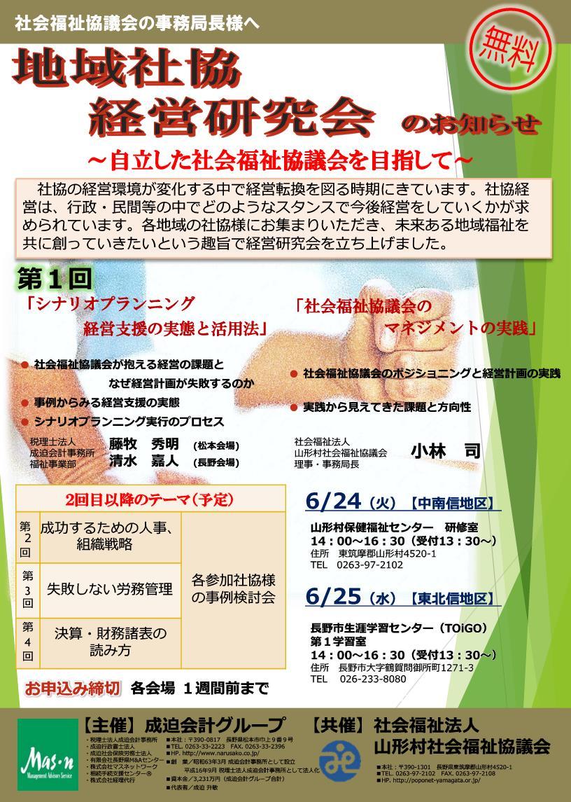 福祉DM(地域社協経営研究会_最終)1_1.jpg