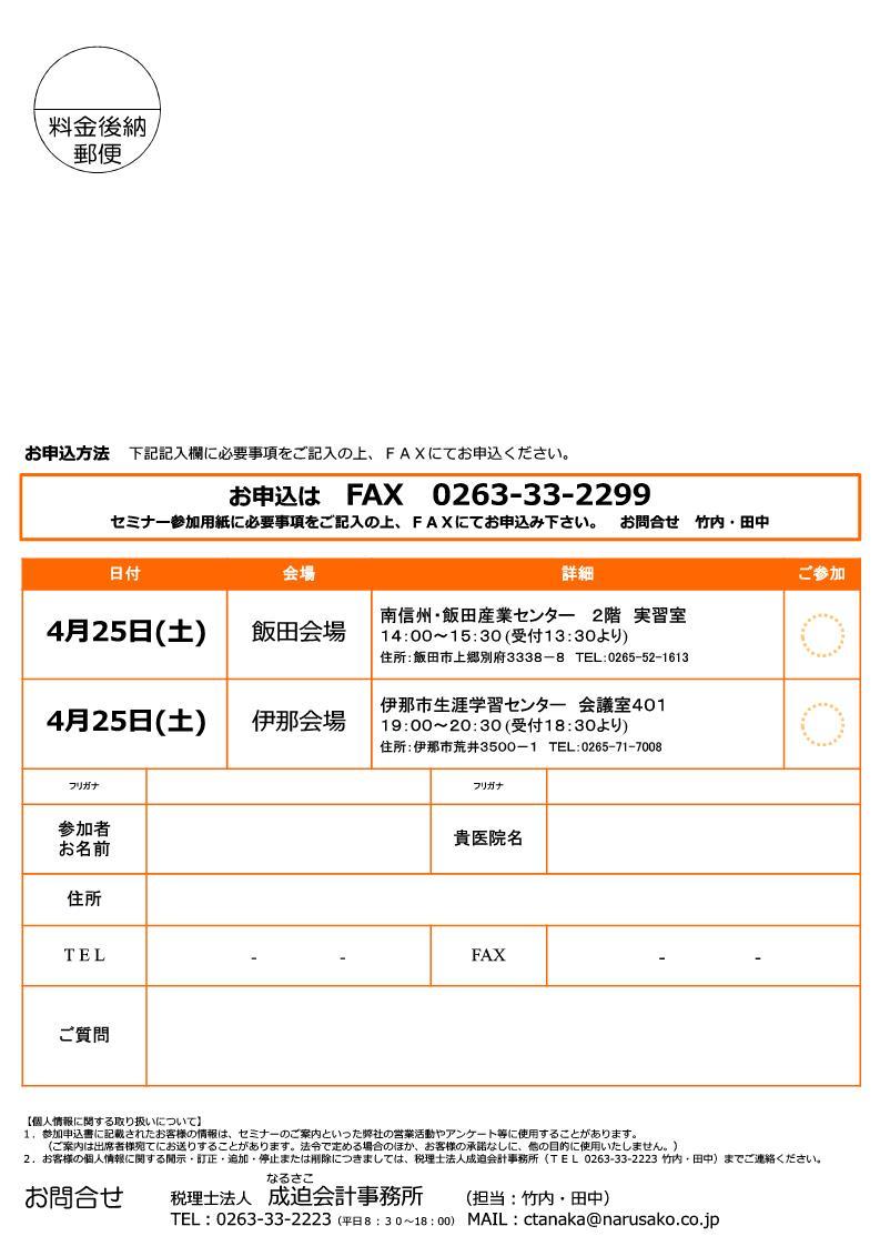 飯田セミナー_2.jpg