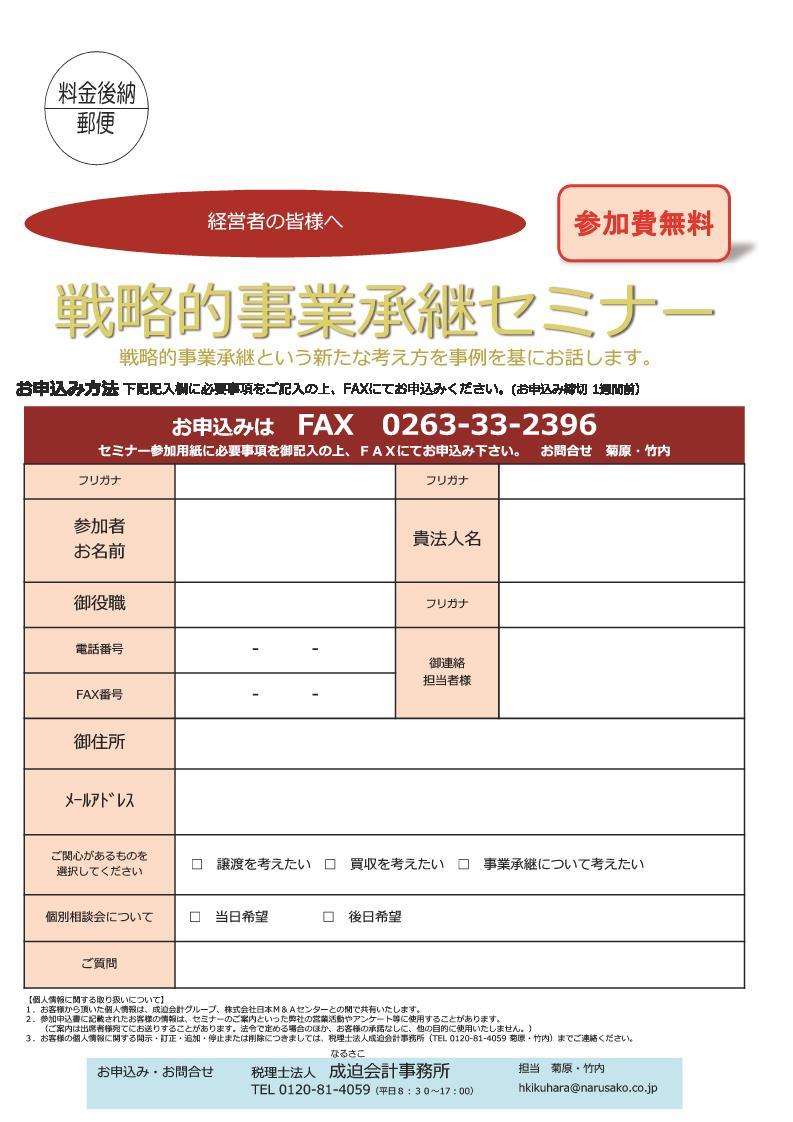 12月7日開催セミナー(戦略的事業承継セミナー)_2.jpg