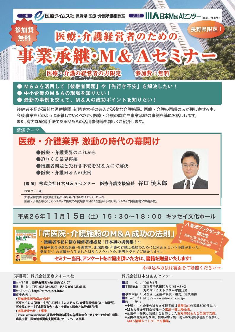 141115松本医療セミナー_表.jpg