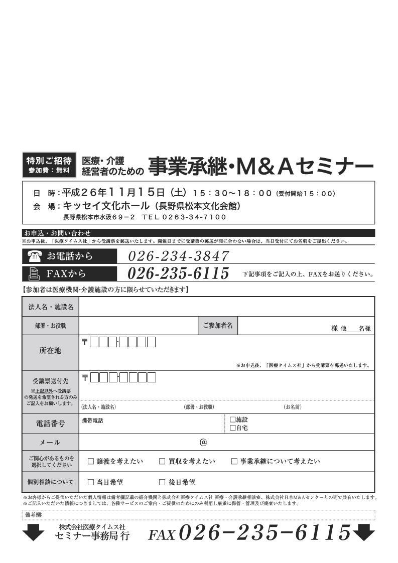 141115松本医療セミナー_裏.jpg