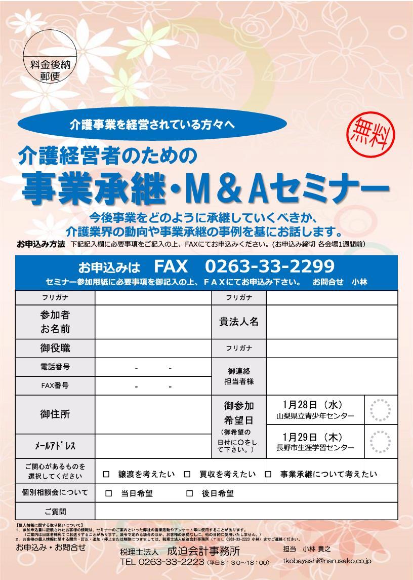 150128事業承継・M&Aセミナー_2.jpg