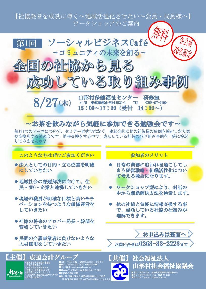 DM(SBC1)_最新_1.jpg