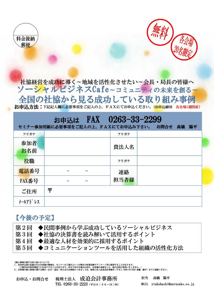 DM(SBC1)_最新_2.jpg