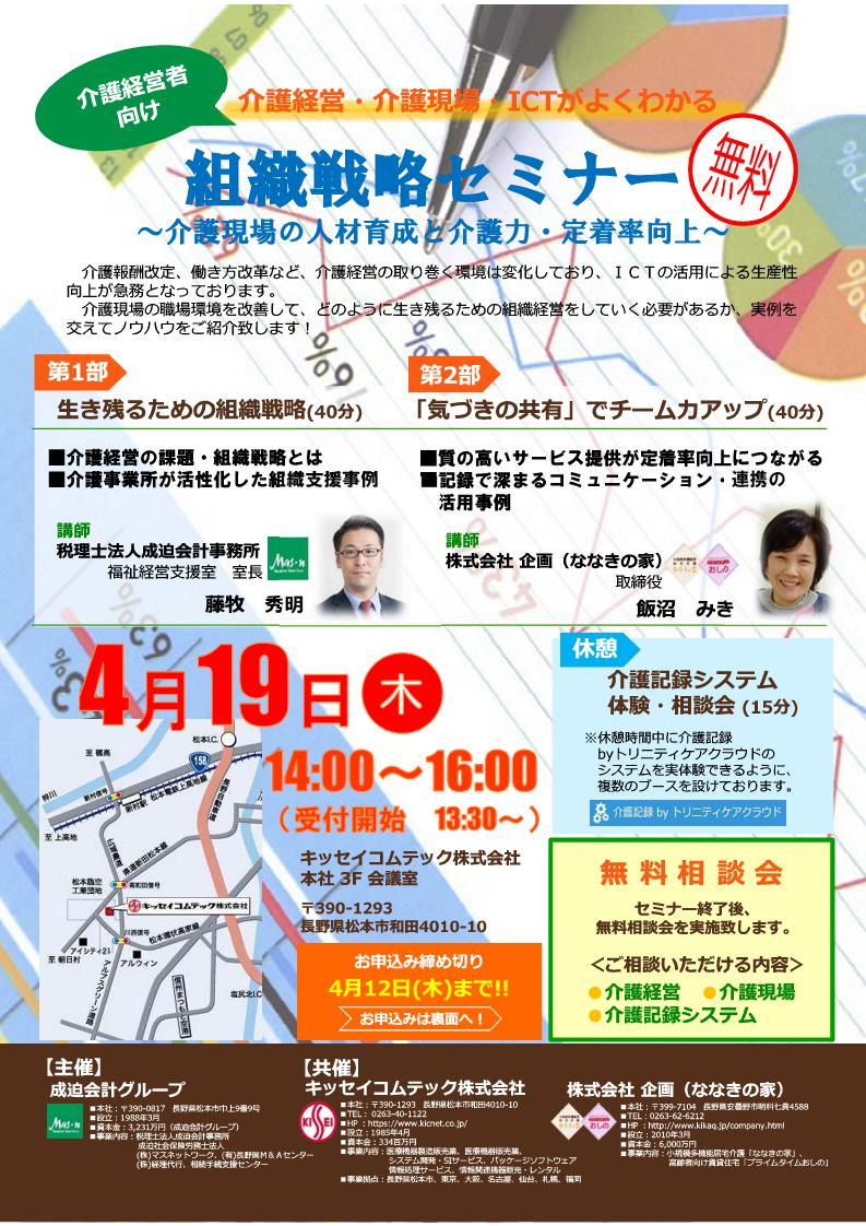 H300419セミナー案内_1.jpg