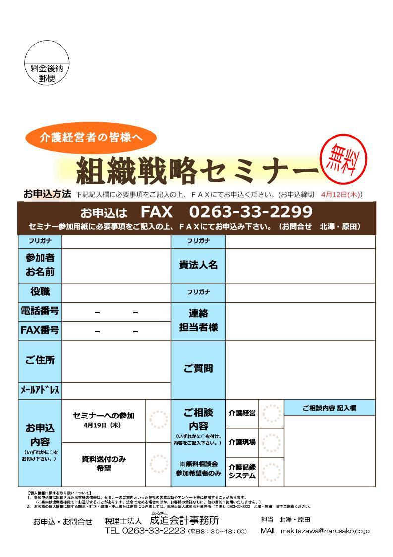 H300419セミナー案内_2.jpg
