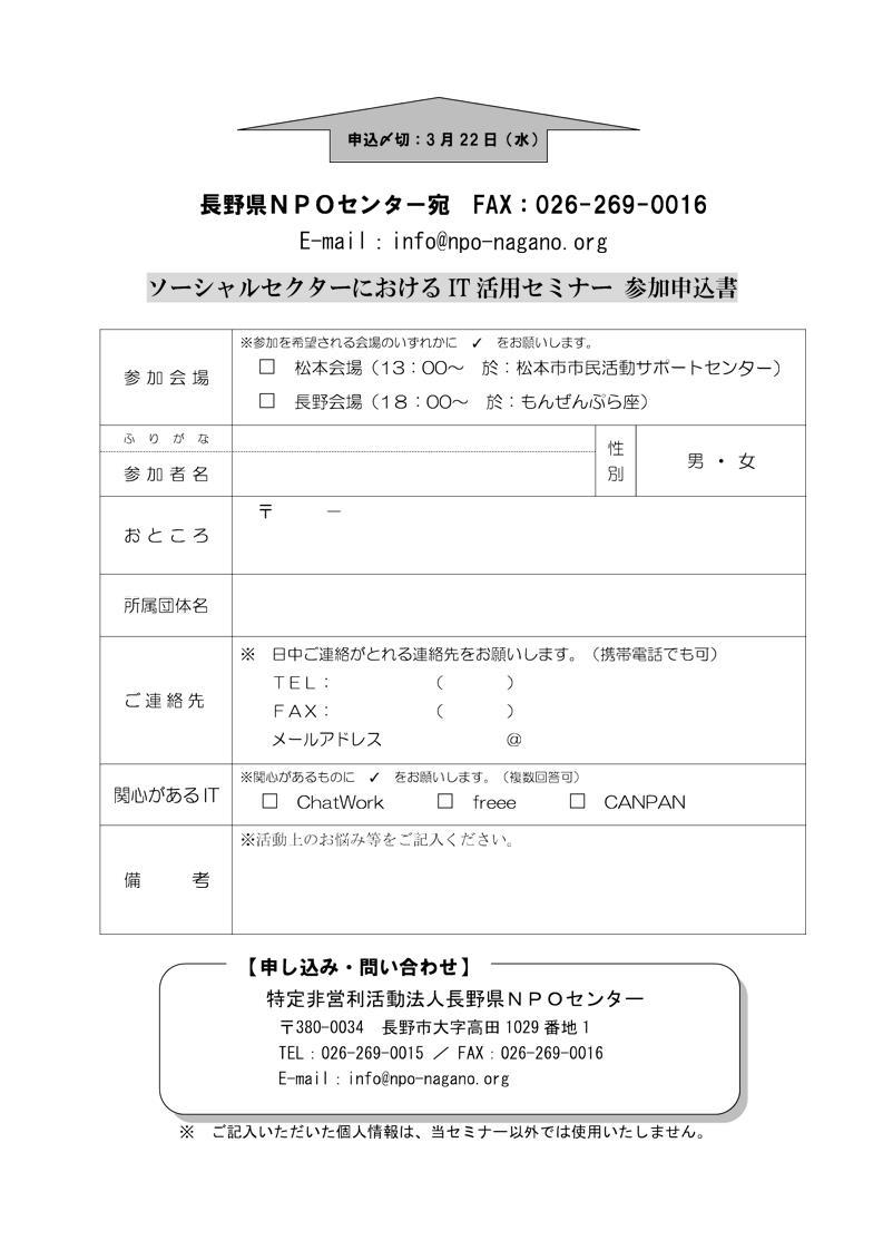 ITセミナー20170328_2.jpg