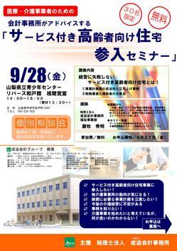 サービス付き高齢者住宅 9月.jpg