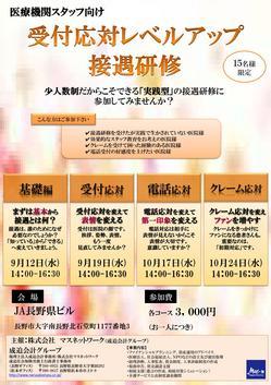 受付応対レベルアップ接遇研修 2012秋.jpg