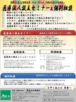 医療法人 松本 (表).jpg