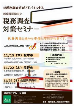 税務調査対策セミナー(表).jpg