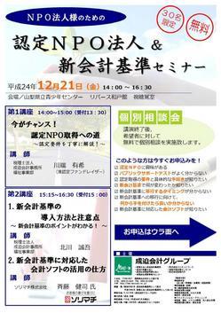 NPO 新会計基準(表).jpg