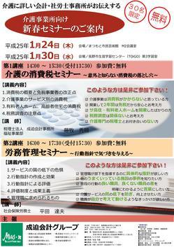 新春セミナー 介護(表).jpg