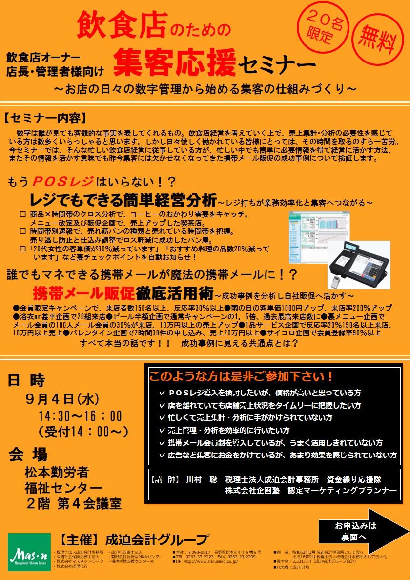 飲食セミナー(最終)250904.jpg