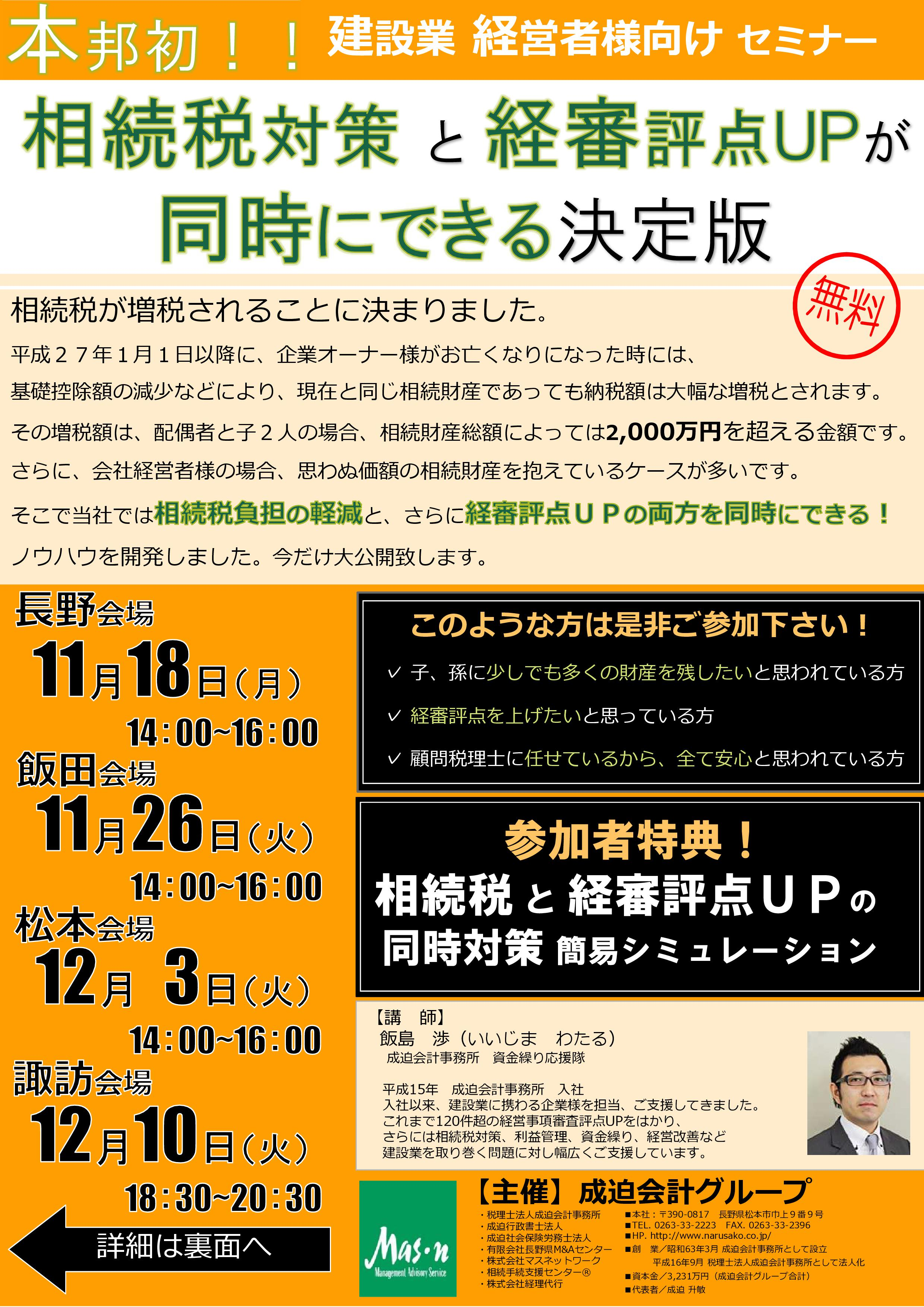 経審、資産税同時対策セミナー-001.jpgのサムネイル画像