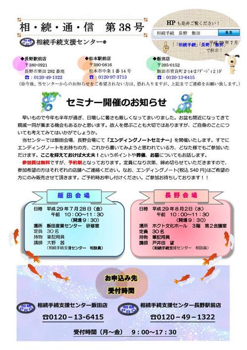 相続通信(第38号)長野・飯田版_1.jpg