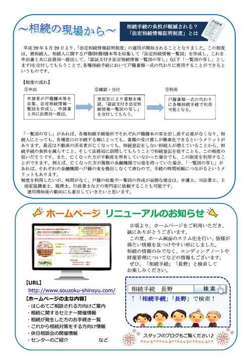 相続通信(第38号)長野・飯田版_2.jpg