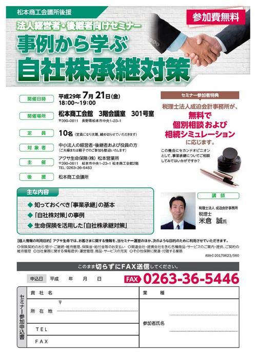 0626_seminar_matsumoto_03_(1).jpg