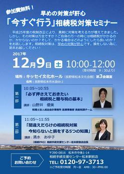 相続税セミナー②H29.12.7.jpg