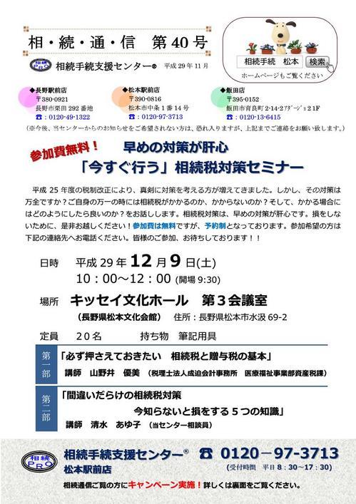 相続通信40号_1.jpg
