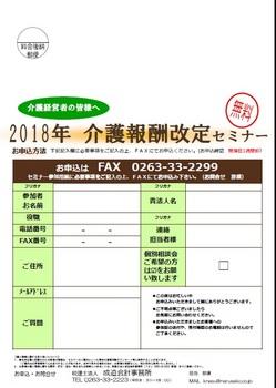 報酬改定セミナー_飯田2.jpg