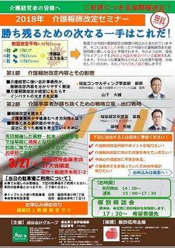 報酬改定セミナー_飯田1.jpg