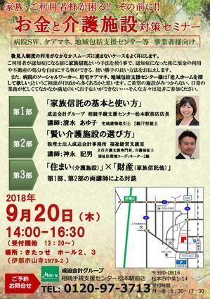 お金と介護施設対策セミナー(伊那市)_1.jpg