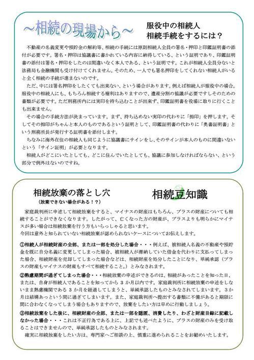 vol.42_松本_2.jpg