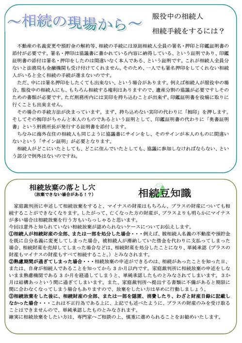 vol.42_長野_2.jpg