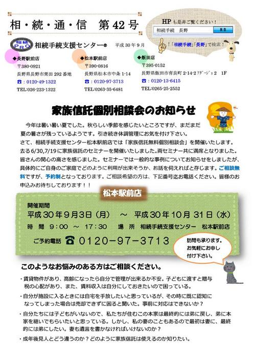 vol.42_松本_1.jpg