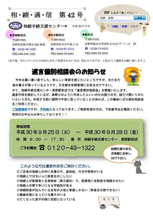 vol.42_長野_1.jpg