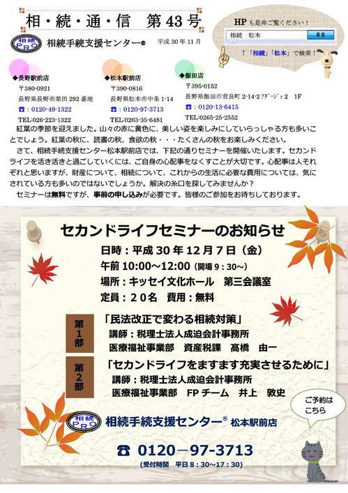 相続通信43号(松本版)1.jpg