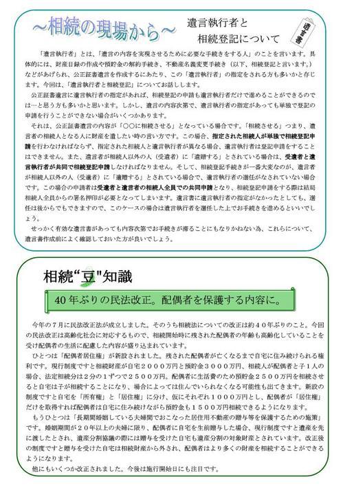 相続通信43号(松本版)2.jpg
