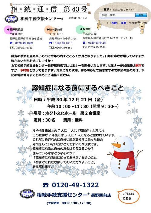 相続通信43号( 長野版)1.jpg