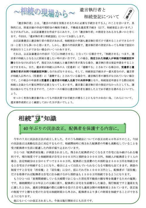 相続通信43号( 長野版)2.jpg