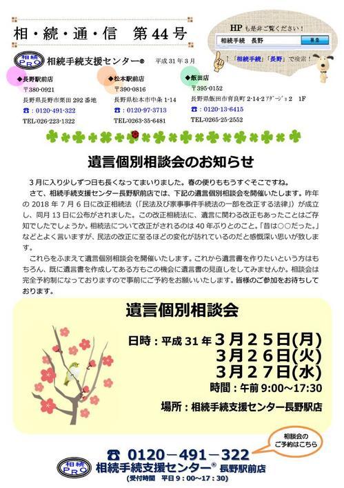 相続通信44号(長野版)_1.jpg