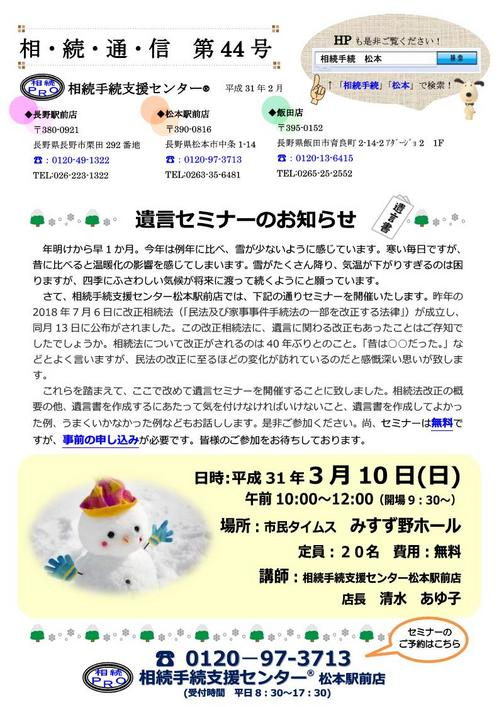 vol_44_松本版_1.jpg