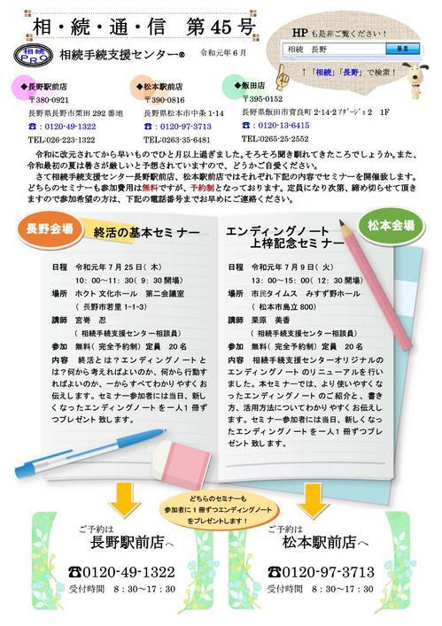 vol.45松本・長野_1.jpg