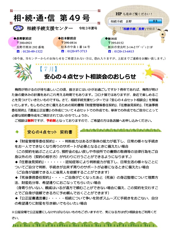 souzoku49_1.jpg