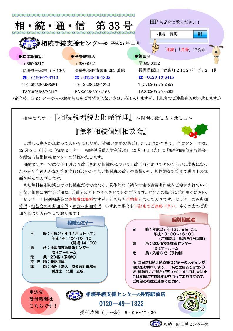 vol.33 長野 (1)_1.jpg
