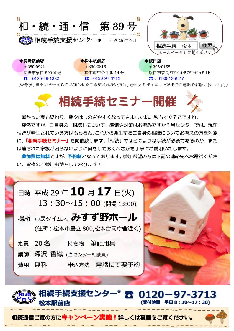 vol.39_松本2_1.jpg