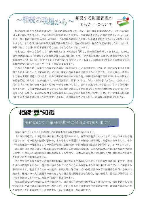 vol.47 長野・松本・飯田-2.jpg